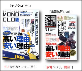 2008年12月『家電批評』&『MONOQLO』リニューアル