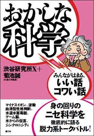 渋谷研究所X+菊池誠『おかしな科学 みんながはまる、いい話コワい話』楽工社