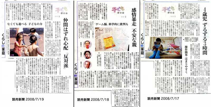 Yomiuri_200807.jpg