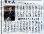 朝日新聞2008年05月26日24面「探求人:安藤喜一 耐雪性あるカマキリの卵」