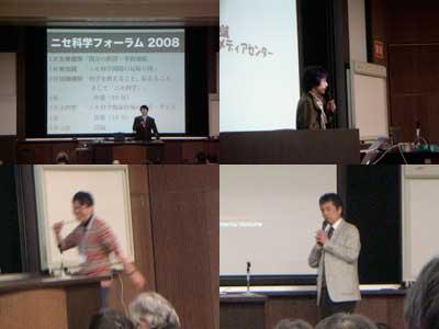 ニセ科学フォーラム2008 その2