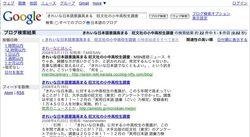 ブログ検索画面